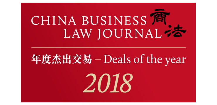 CBLJ Deals of the Year 2018